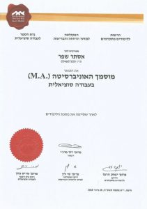 תואר שני קליני אוניברסיטת חיפה